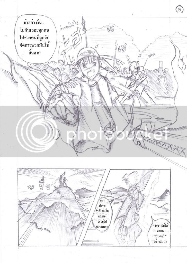 [E-Comic][SoS!]ตอนที่ 1+[Dream share]ตอนที่ 1 ปิดกระทู้ชั่วคราว SoS_P5_Ch1