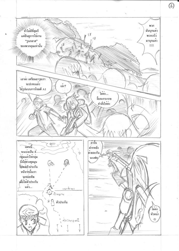 [E-Comic][SoS!]ตอนที่ 1+[Dream share]ตอนที่ 1 ปิดกระทู้ชั่วคราว SoS_P6_Ch1