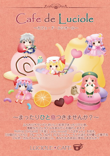 [Reitaisai 9][LUCIOLE*CAFE] Cafe de Luciole~カフェ・ド・ルシオール CafeLuciole