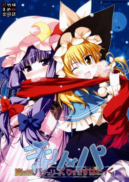 [Doujinshi] Marisa & Patchouli's Christmas Panic ! ChristmasPanic