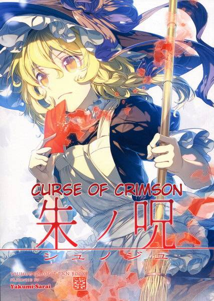 [Doujinshi] Curse of Crimson CurseCrimson