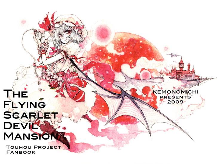 [Doujinshi] THE FLYING SCARLET DEVIL MANSION FLYINGSCARLET