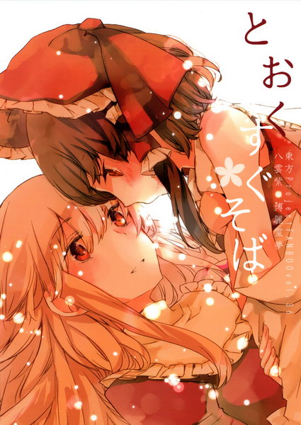 [Doujinshi] Far away and right besides Farrightbesides
