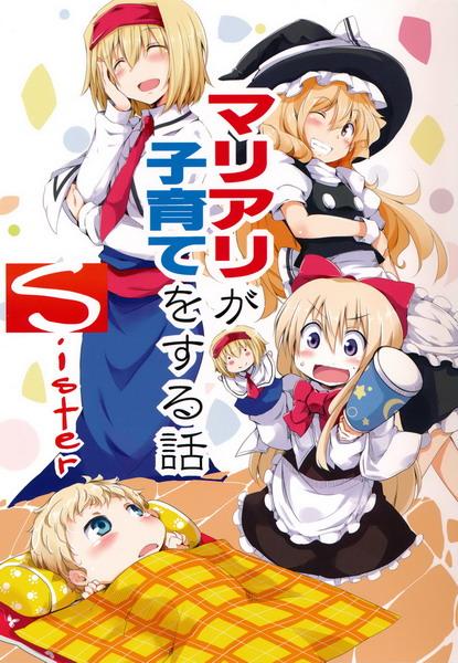 [Doujinshi] MariAli ga Kosodate wo Suru Hanashi Sister HanashiSister