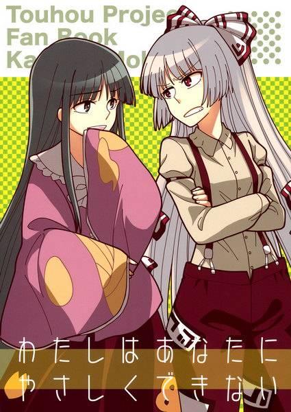 [Doujinshi] I can't be kind to you Ibekindyou