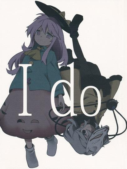 [Doujinshi] I do Ido