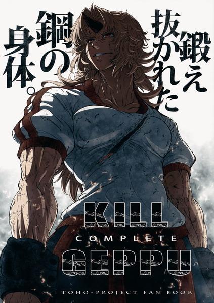 [Doujinshi] KILL GEPPU COMPLETE KILLGEPPU