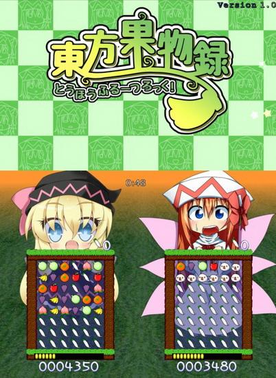 [Doujin Game] Touhou Kudamono Roku Kudamono