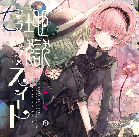 [Reitaisai 14][Melodic Taste] 地獄のシンフォニック・スイート MelodicTaste14