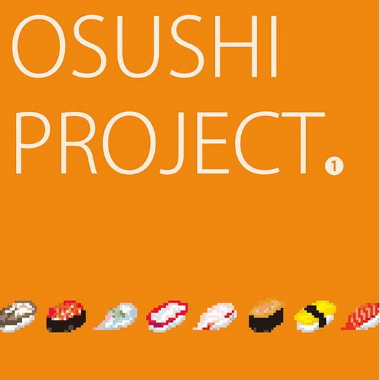 [C86][OSUSHI PROJECT] OSUSHI PROJECT 1 OSUSHIPROJECT