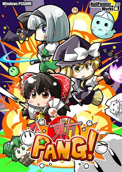 [Doujin Game] Touhou PANG ! EX PANGEX