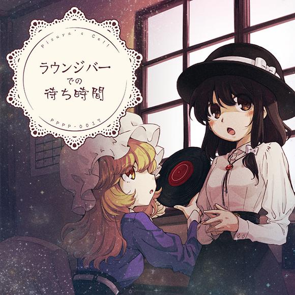 [Reitaisai 14][Pizuya's Cell] ラウンジバーでの待ち時間 PizuyasCell14b