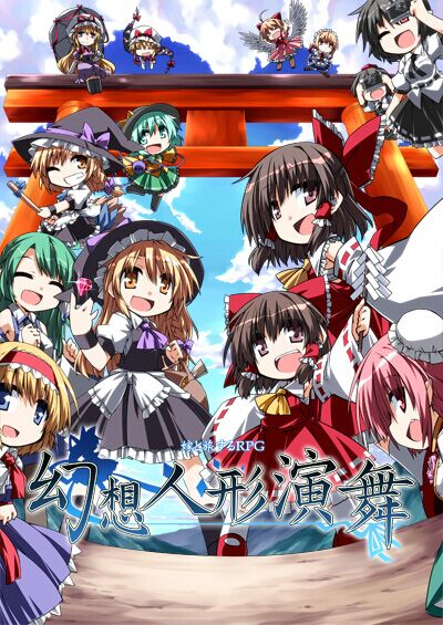 Touhou Puppet Dance Performance PuppetDancePerformance