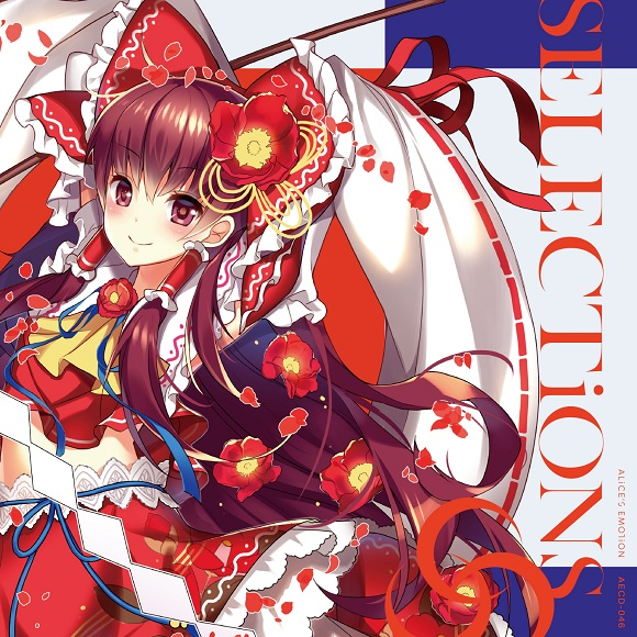 [Reitaisai 14][ALiCE'S EMOTiON] SELECTiONS SELECTiONS