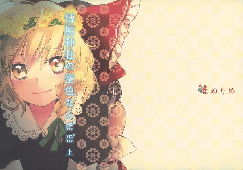 [Doujinshi] Hakurei Shrine's Sky-Color Dandelion - First part SkyColor1