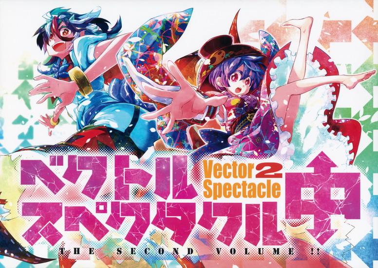 [Doujinshi] Vector Spectacle Chuu SpectacleChuu