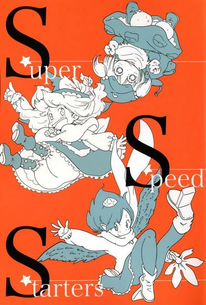 [Doujinshi] Super Speed Starters SpeedStarters