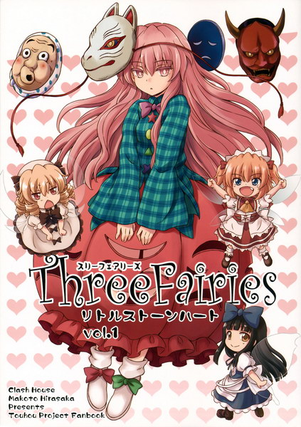 [Doujinshi] Three Fairies Little Stone Heart Vol 1 StoneHeart1