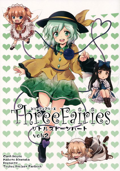 [Doujinshi] Three Fairies Little Stone Heart Vol 2 StoneHeart2