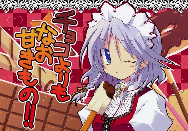 [Doujinshi] Something Even Sweeter than Chocolate!! SweeterthanChocolate