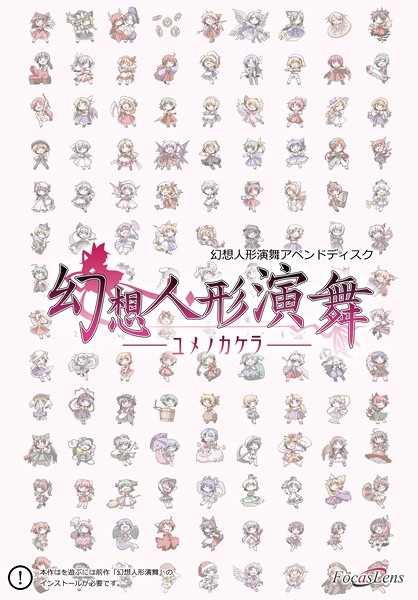 [Doujin Game] Touhou Puppet Dance Performance Append Disk TouhouPuppetAppend