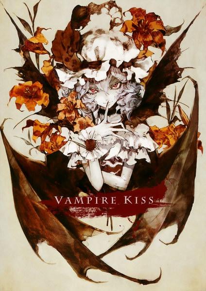 [Doujinshi] VAMPIRE KISS VAMPIREKISS
