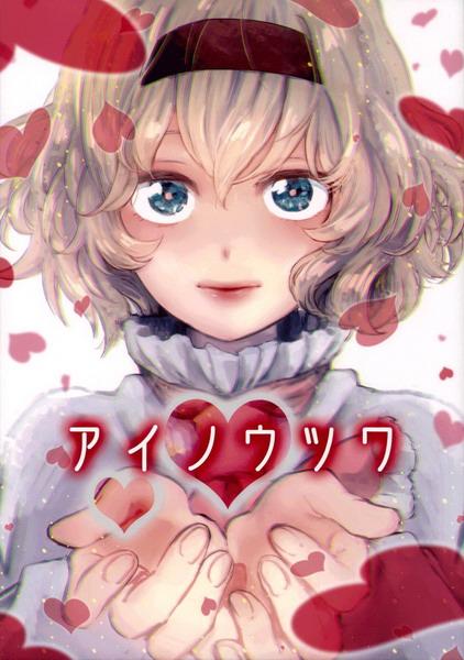 [Doujinshi] Vesse of Love VesselLove