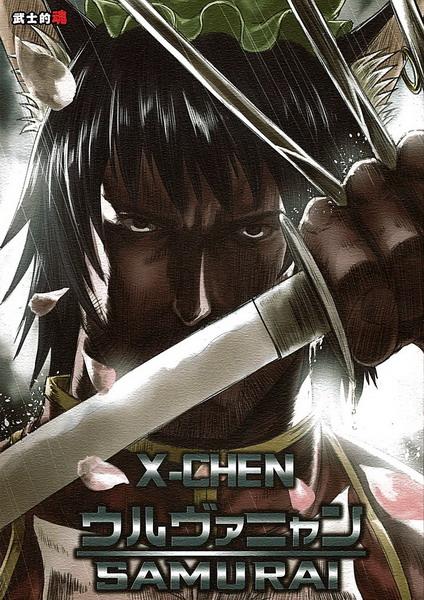 [Doujinshi] X-CHEN Wolvernyan SAMURAI Wolvernyan