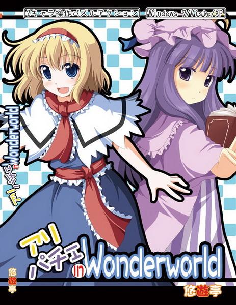 [Doujin Game] AliPatche in Wonderworld Wonderworld