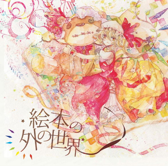[Reitaisai 9][じゃねっと亭] 絵本の外の世界 Dousetsu