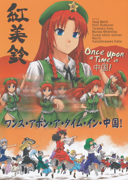 [Doujinshi] Once Upon a Time in China! InChina