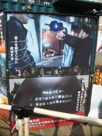 Expo De Gantz En Japon!!! IMG_3126a