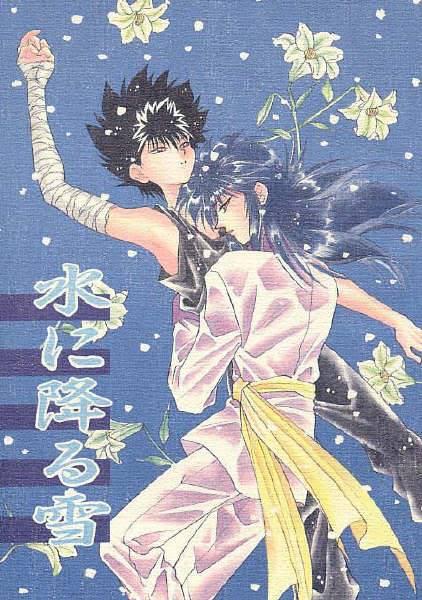 Imágenes X3 KuramaxHiei YuYuHakusho10