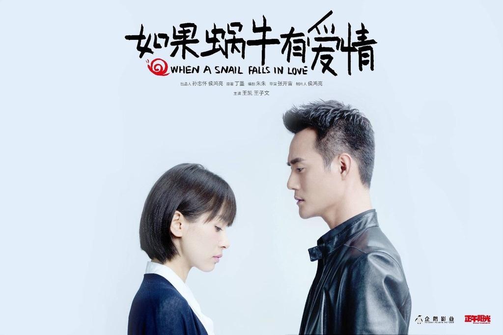 Сериалы тайваньские и китайские - 4  Snail%2038