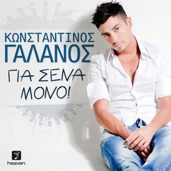 ΓΑΛΑΝΟΣ ΚΩΝΣΤΑΝΤΙΝΟΣ - ΓΙΑ ΣΕΝΑ ΜΟΝΟ (10/2011)*Digital Single* -10-2011-8