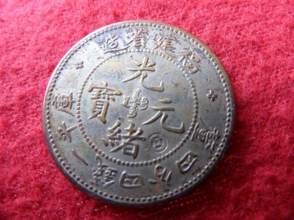China - Imperio, 1 Mace 4,4 candarines de 1896 SAM_9791_zps64847cbc