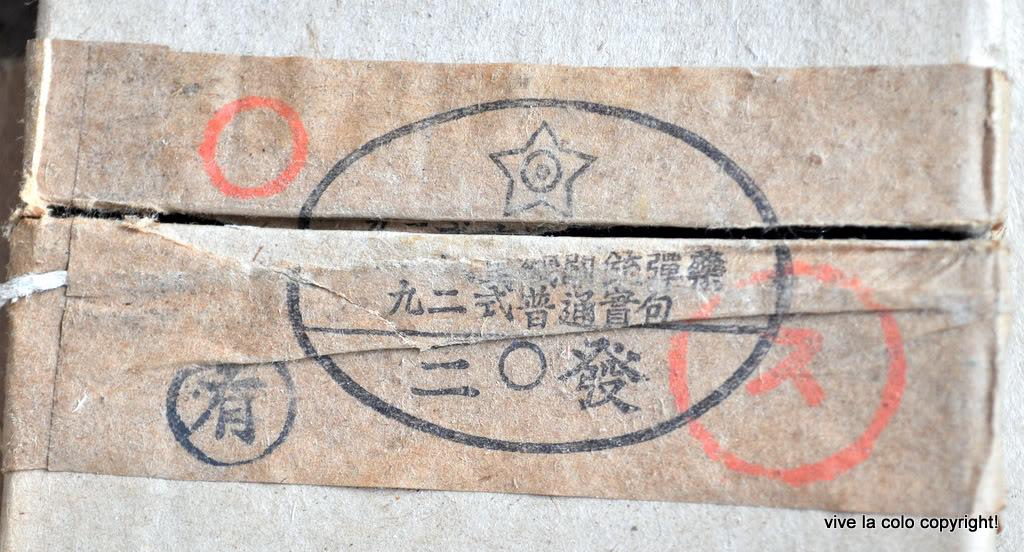 cartouches japonaises années 47/49 DSC_0427