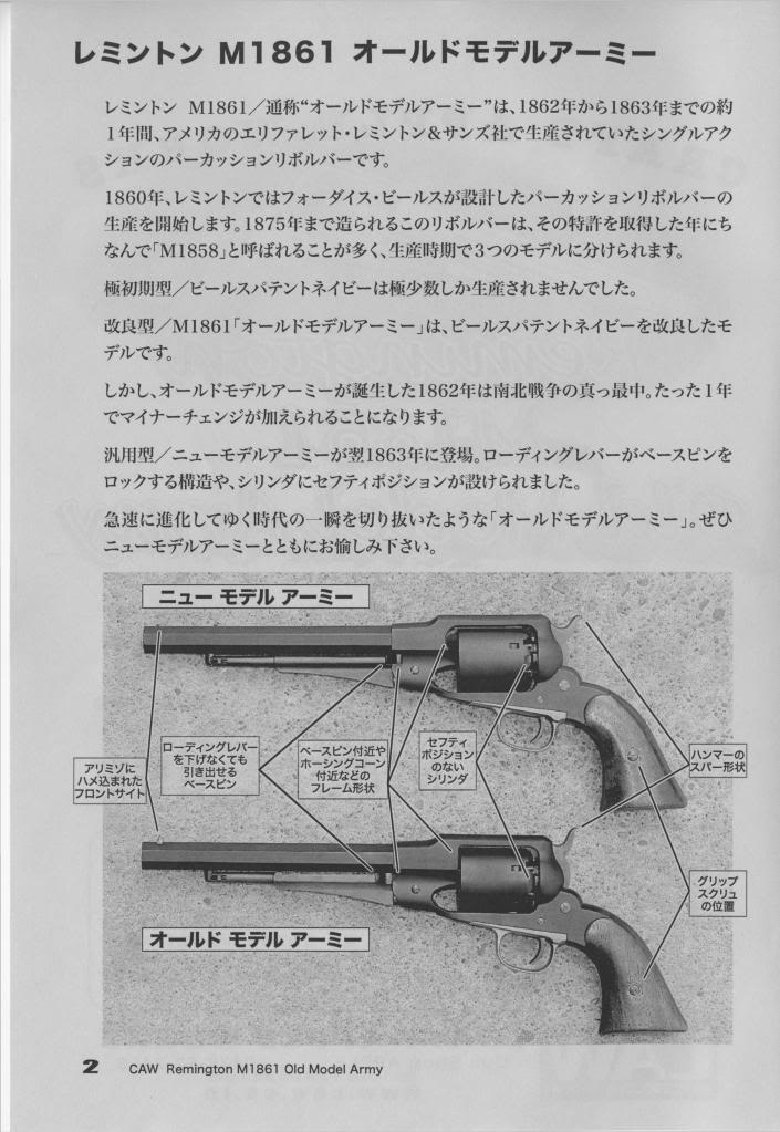 CAW Old Model Army Percussion Revolver Page2