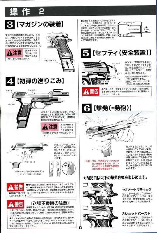 KSC Beretta M93R  KSC_M93R004
