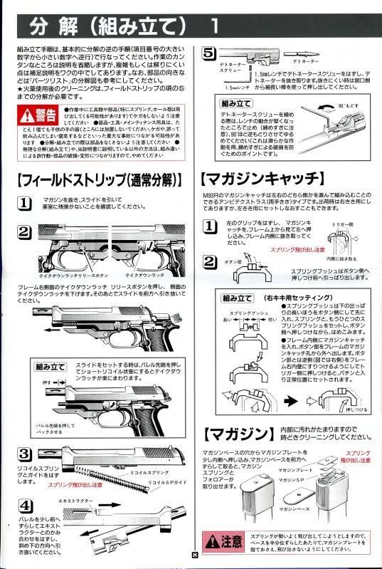 KSC Beretta M93R  KSC_M93R008