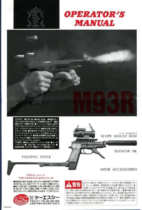 KSC Beretta M93R  KSC_M93R016
