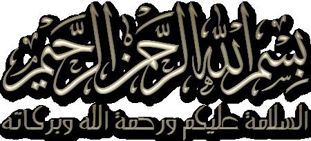 من هي عمرة بنت عبد الرحمن 019-1