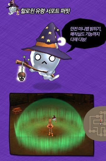[Mabinogi KR] Fiesta de Halloween 2014 12037972_964960290193809_5671719860221360976_n_zpse6ai0q6a