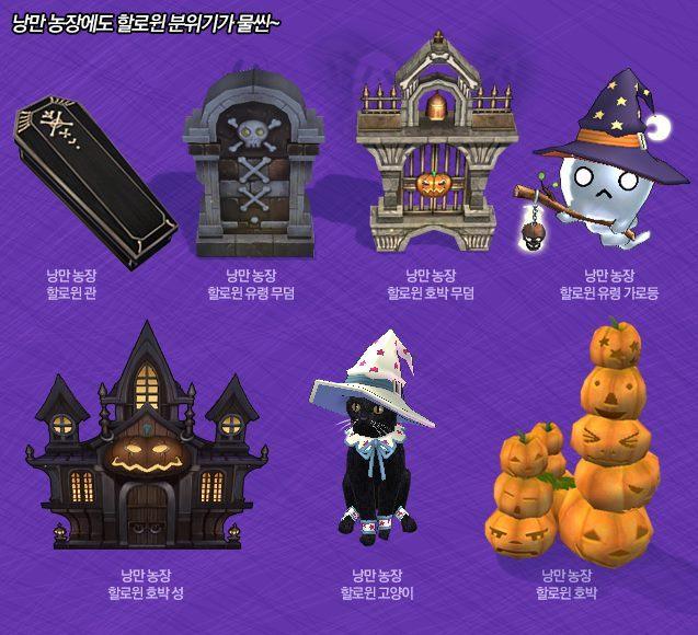 [Mabinogi KR] Fiesta de Halloween 2014 12063714_964960520193786_1863642881154656538_n_zpsh1uhynwp