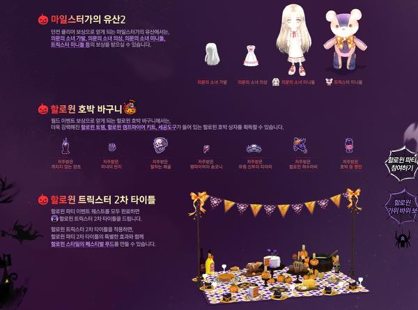 [Mabinogi KR] Fiesta de Halloween 2014 Nexon_com_20141027_094455_zpsx9r5wr7l