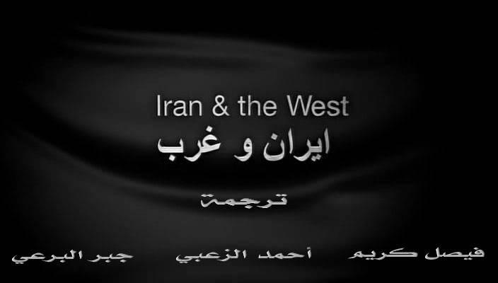 إيـران والـغـرب Iranandthewestcover