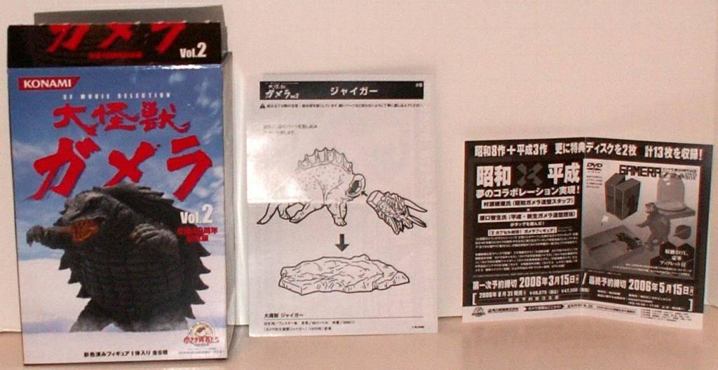Gamera Konami Sets! Packaging