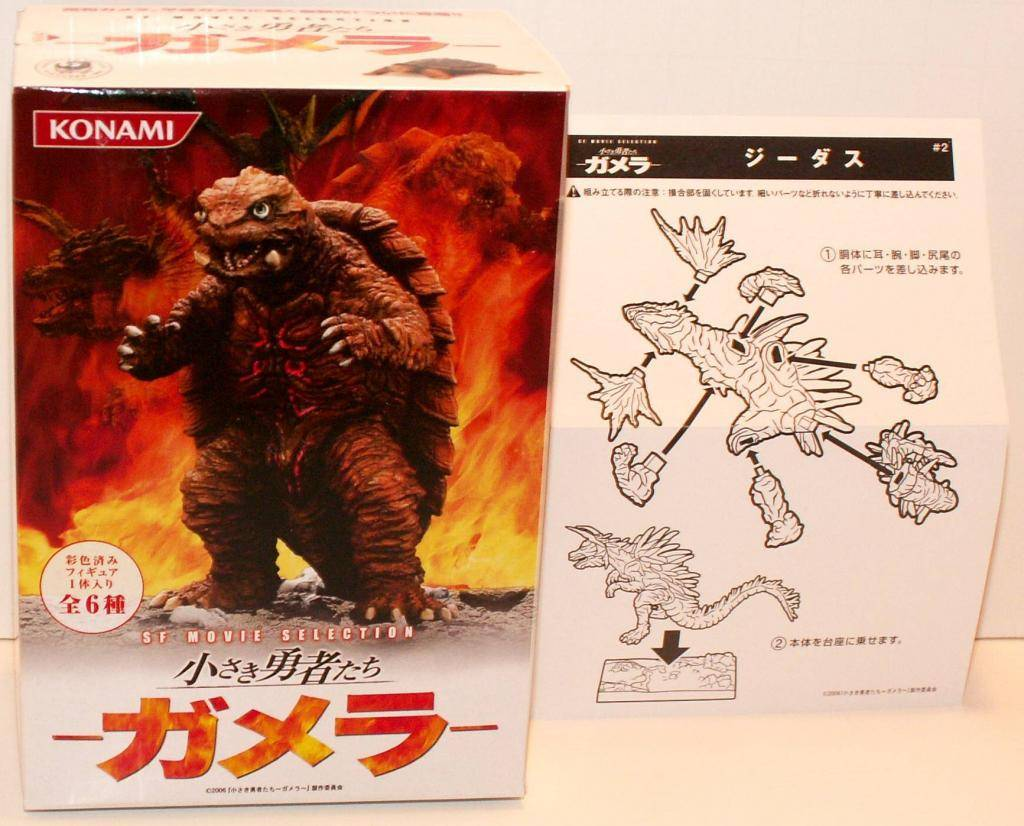 Gamera Konami Sets! GameraPackaging
