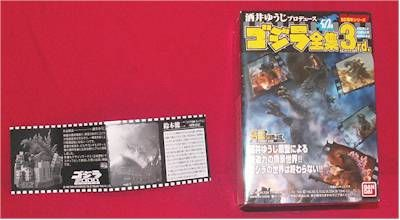 Godzilla COMPLETE WORKS Sets! Review_gods3_2a