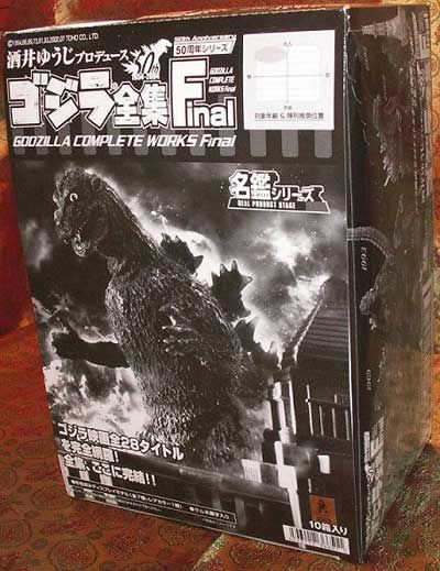 Godzilla COMPLETE WORKS Sets! Review_finalgod_10